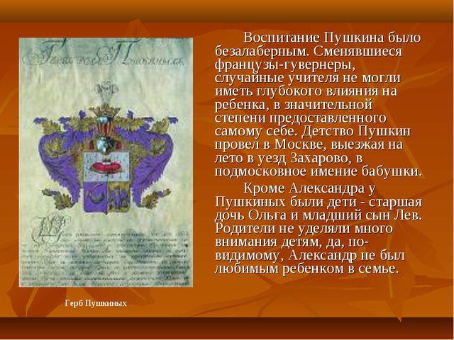 Воспитание Пушкина было безалаберным. Сменявшиеся французы-гувернеры, случа...