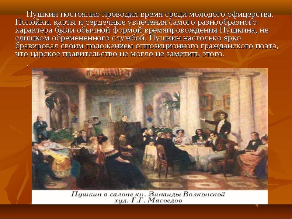 Пушкин постоянно проводил время среди молодого офицерства. Попойки, карты и с...
