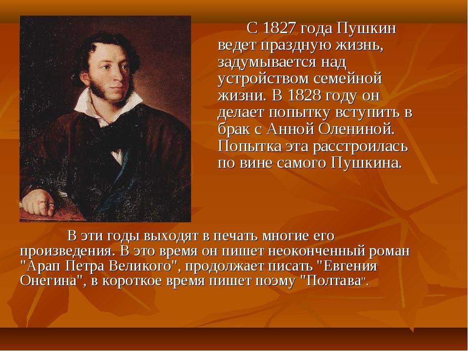 С 1827 года Пушкин ведет праздную жизнь, задумывается над устройством семей...