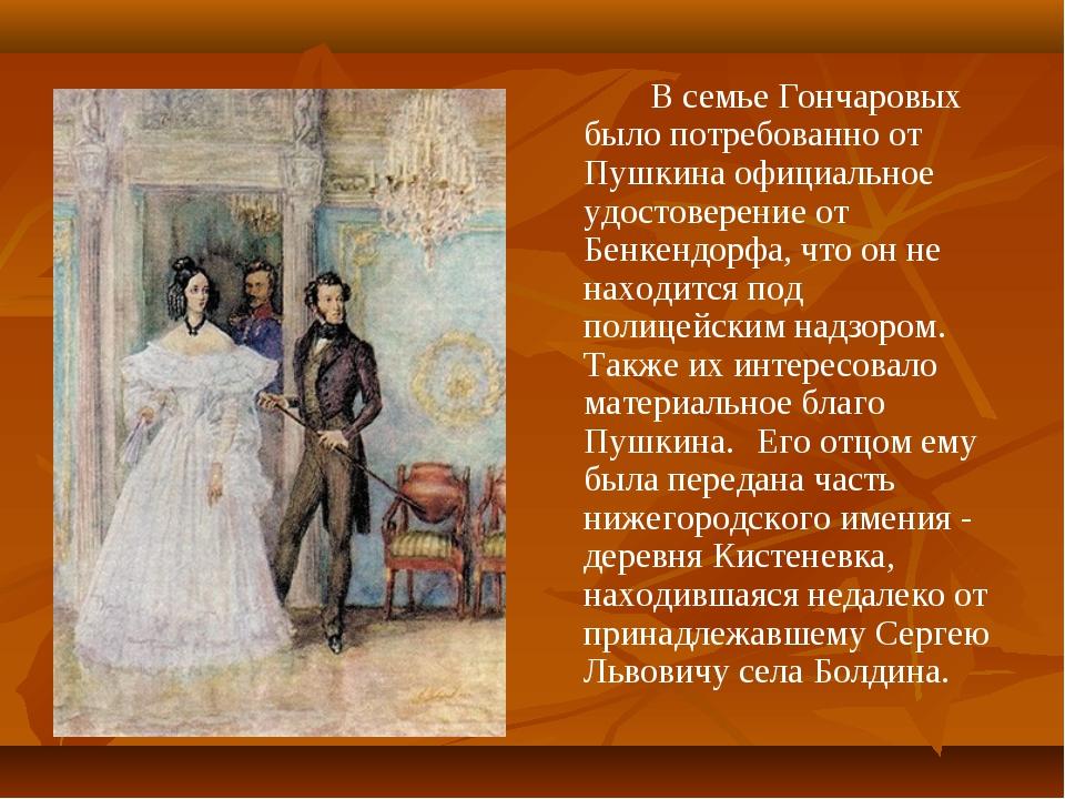 В семье Гончаровых было потребованно от Пушкина официальное удостоверение о...