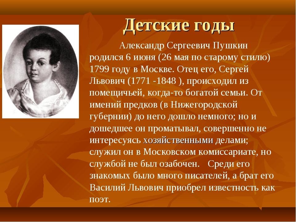 Детские годы Александр Сергеевич Пушкин родился 6 июня (26 мая по старому ст...