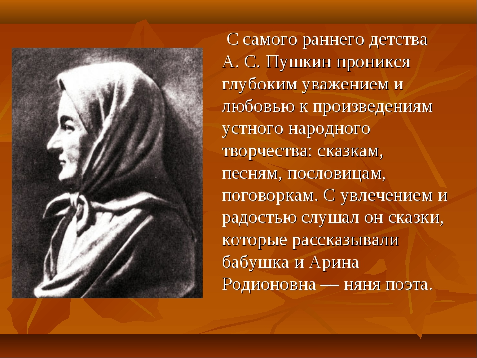 С самого раннего детства А. С. Пушкин проникся глубоким уважением и любовью...