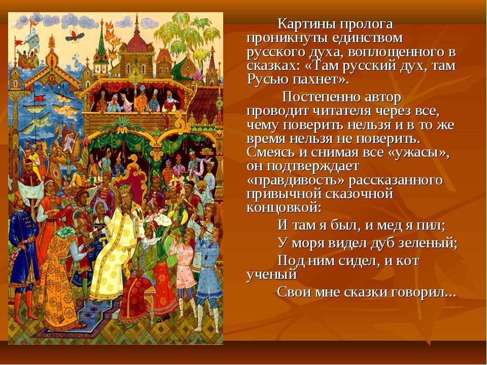 Картины пролога проникнуты единством русского духа, воплощенного в сказках:...