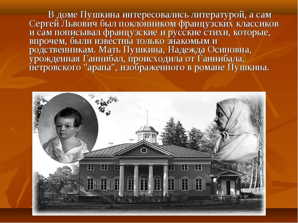 В доме Пушкина интересовались литературой, а сам Сергей Львович был поклонн...