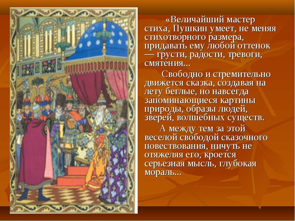 «Величайший мастер стиха, Пушкин умеет, не меняя стихотворного размера, пр...