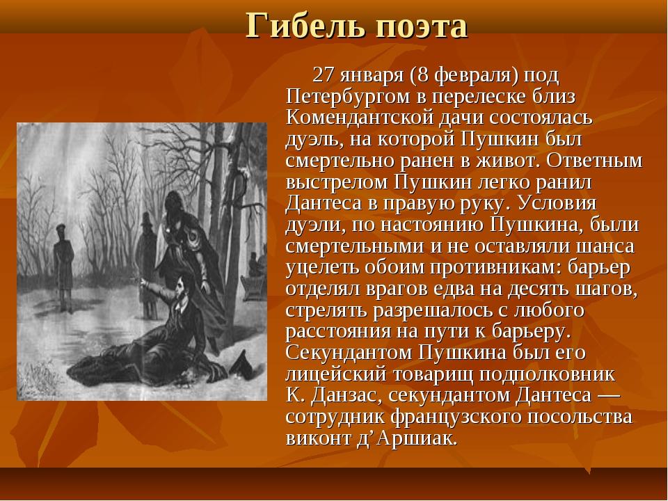 Гибель поэта 27 января (8 февраля) под Петербургом в перелеске близ Комендант...