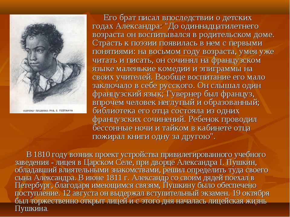"""Его брат писал впоследствии о детских годах Александра: """"До одиннадцатилетнег..."""