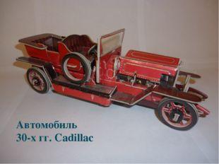 Автомобиль 30-х гг. Cadillac