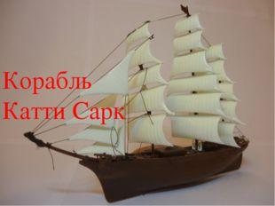 Корабль Катти Сарк