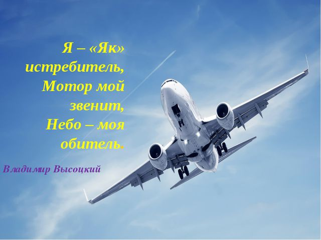 Я – «Як» истребитель, Мотор мой звенит, Небо – моя обитель. Владимир Высоцкий
