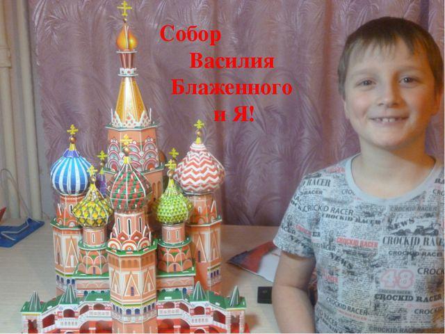 Собор Василия Блаженного и Я!