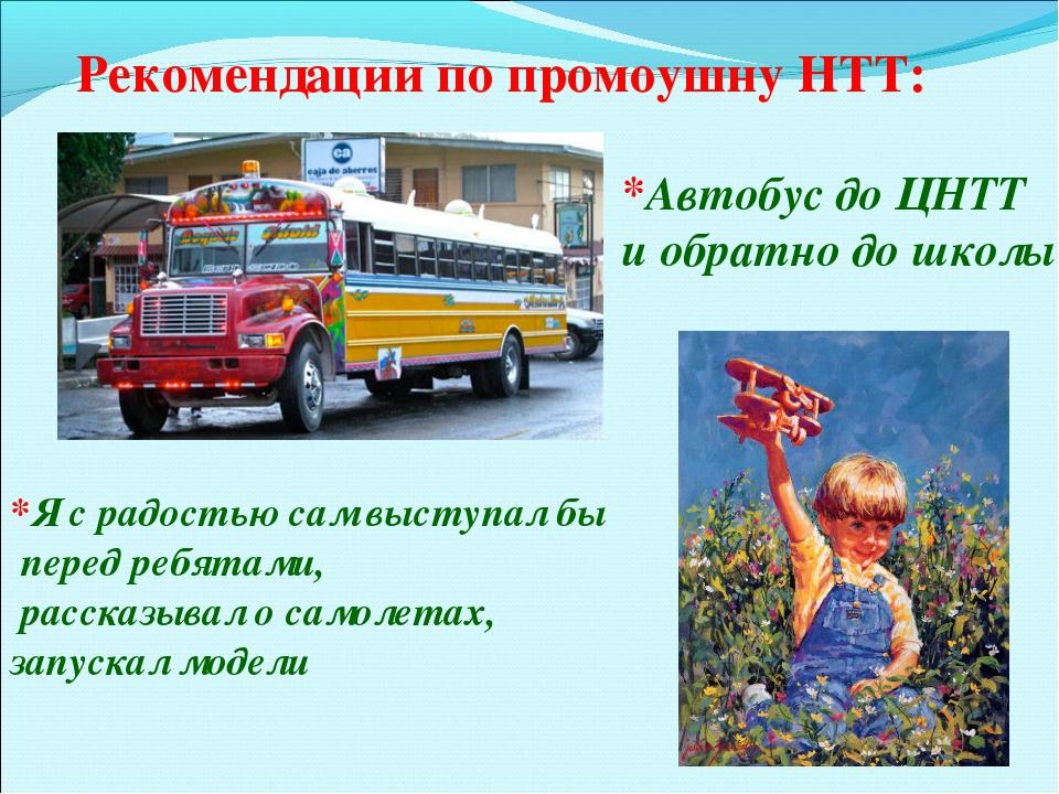 Рекомендации по промоушну НТТ: *Автобус до ЦНТТ и обратно до школы *Я с радос...