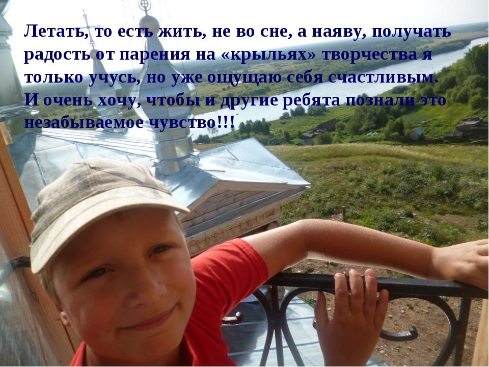Летать, то есть жить, не во сне, а наяву, получать радость от парения на «к...