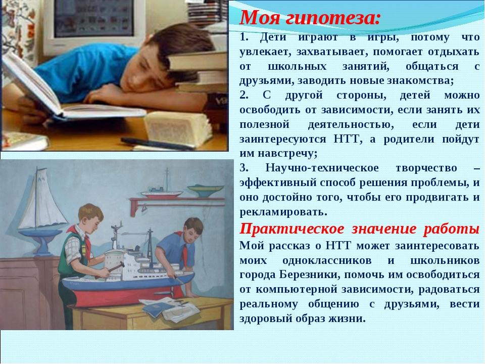 Моя гипотеза: 1. Дети играют в игры, потому что увлекает, захватывает, помога...