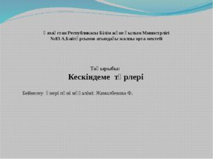 Қазақстан Республикасы Білім және Ғылым Министрлігі №83 А.Байтұрсынов атында