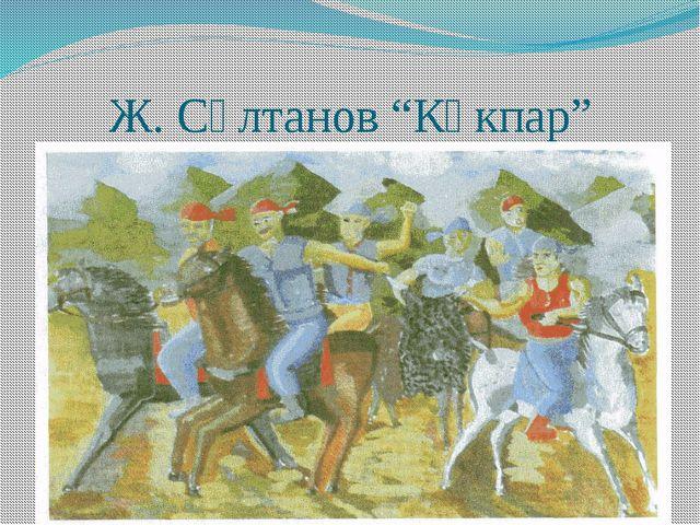 """Ж. Сұлтанов """"Көкпар"""""""