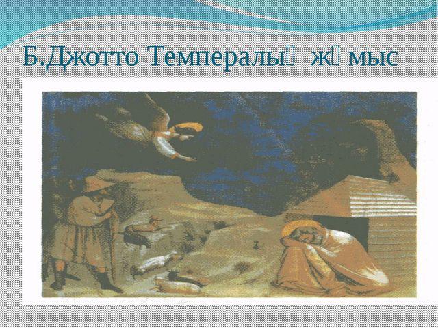 Б.Джотто Темпералық жұмыс