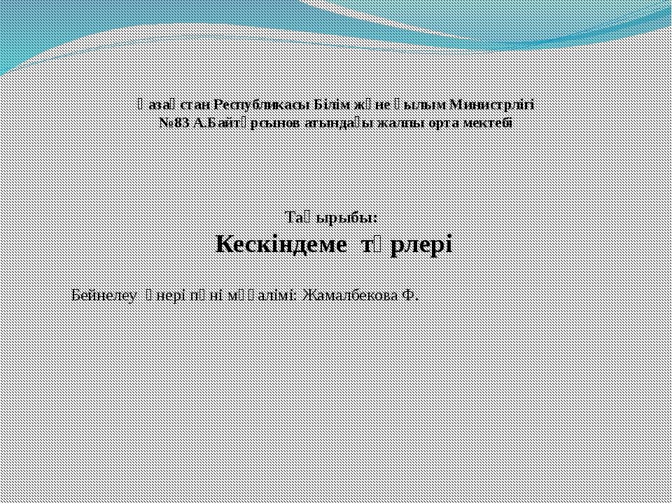 Қазақстан Республикасы Білім және Ғылым Министрлігі №83 А.Байтұрсынов атында...