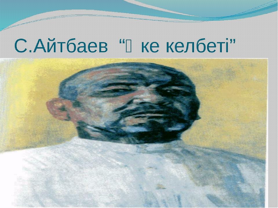 """С.Айтбаев """"Әке келбеті"""""""