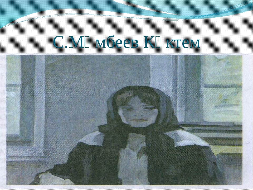 С.Мәмбеев Көктем