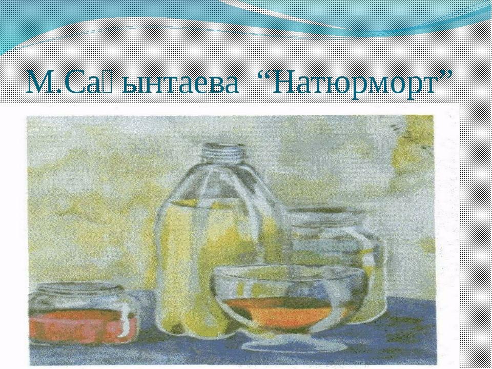 """М.Сағынтаева """"Натюрморт"""""""