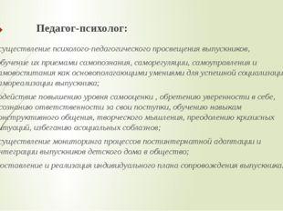 Педагог-психолог: осуществление психолого-педагогического просвещения выпускн