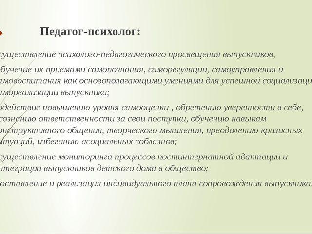Педагог-психолог: осуществление психолого-педагогического просвещения выпускн...