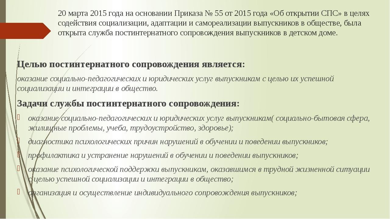 20 марта 2015 года на основании Приказа № 55 от 2015 года «Об открытии СПС» в...