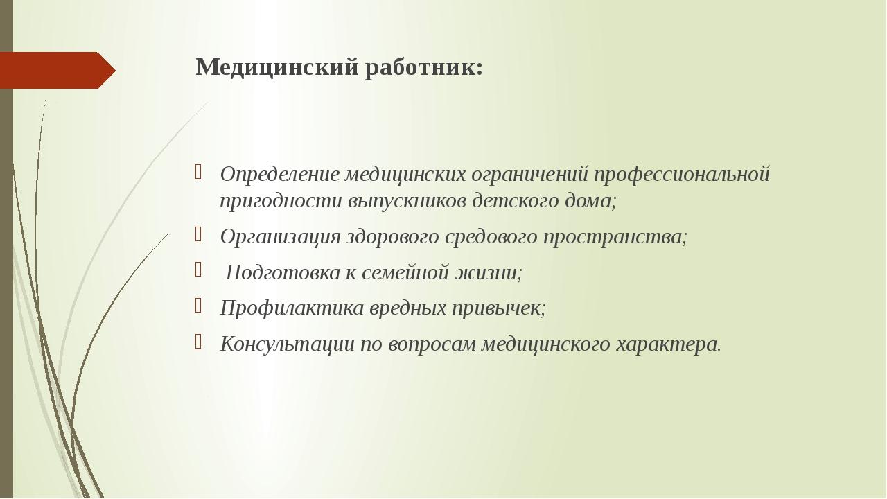 Медицинский работник: Определение медицинских ограничений профессиональной пр...