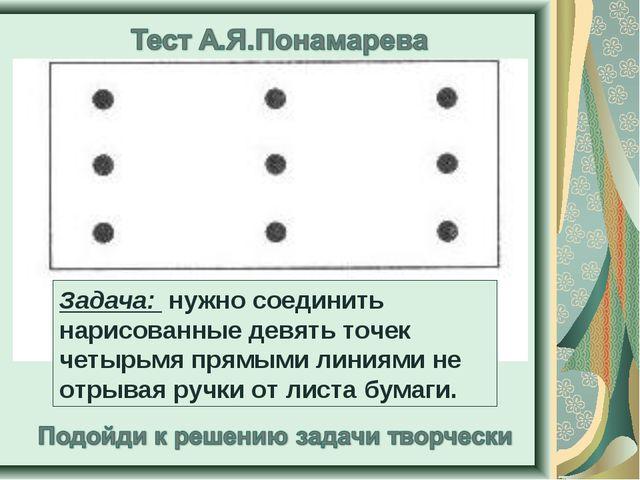 Задача: нужно соединить нарисованные девять точек четырьмя прямыми линиями н...
