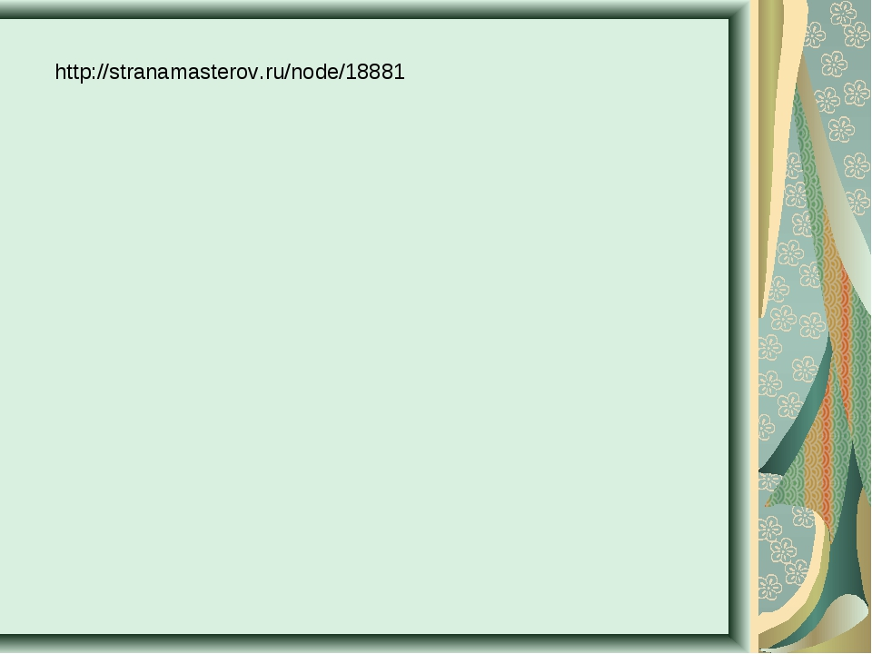http://stranamasterov.ru/node/18881
