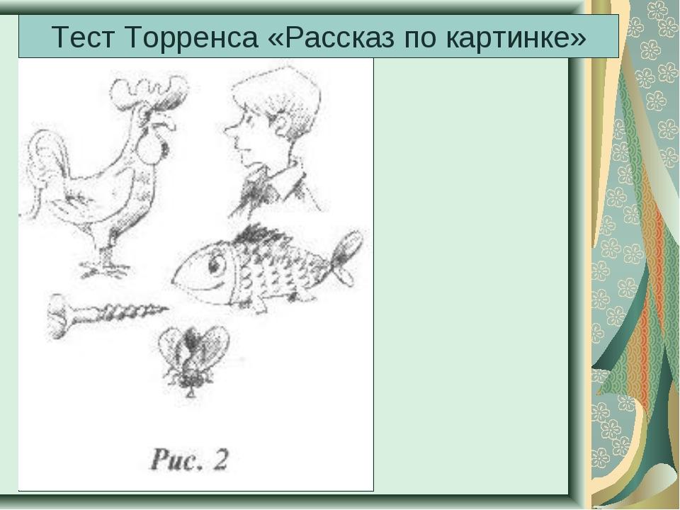 Тест Торренса «Рассказ по картинке»