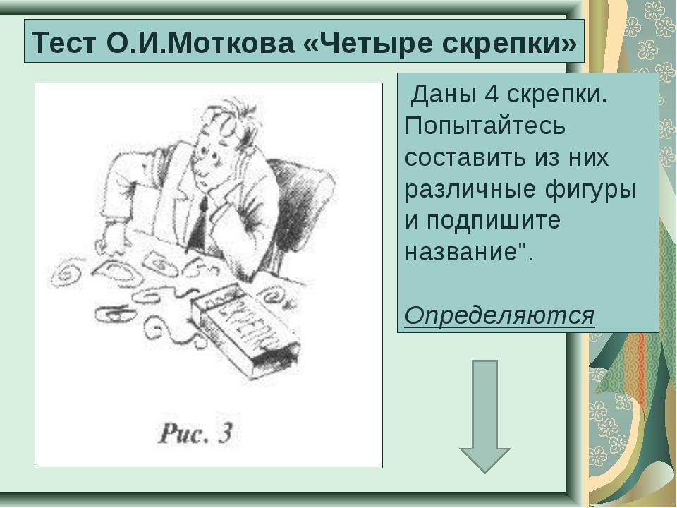 Тест О.И.Моткова «Четыре скрепки» Даны 4 скрепки. Попытайтесь составить из н...