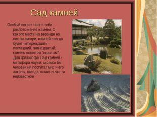 Сад камней Особый секрет таит в себе расположение камней. С какого места на в