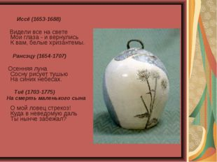 Иссё (1653-1688) Видели все на свете Мои глаза - и вернулись К вам, белые хр