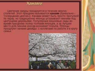 Ханами Цветение сакуры празднуется в течение многих столетий. Этот праздник н