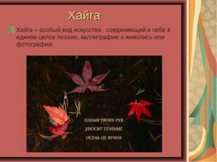 Хайга Хайга – особый вид искусства, соединяющий в себе в единое целое поэзию,