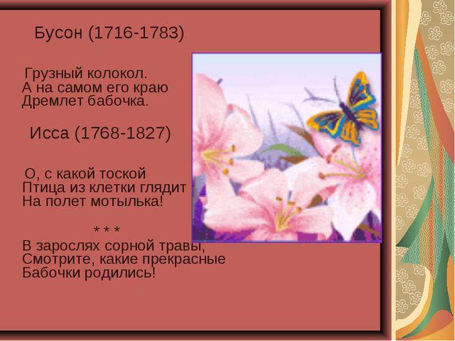 Бусон (1716-1783) Грузный колокол. А на самом его краю Дремлет бабочка. Исса...