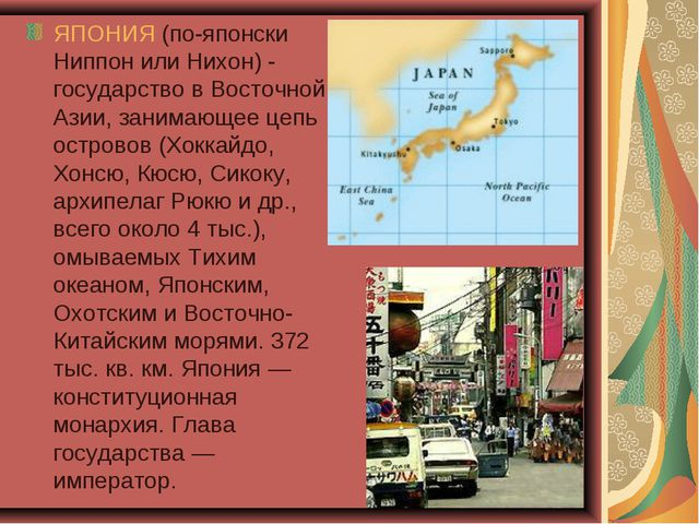 ЯПОНИЯ (по-японски Ниппон или Нихон) - государство в Восточной Азии, занимающ...