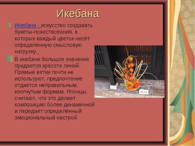 Икебана Икебана - искусство создавать букеты-повествования, в которых каждый...