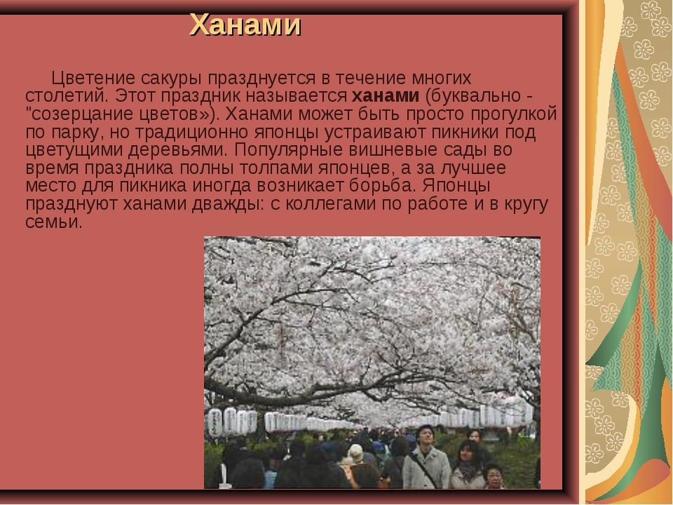 Ханами Цветение сакуры празднуется в течение многих столетий. Этот праздник н...