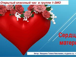 Сердце матери Автор: Иващенко Галина Николаевна, студенты гр. «1-ЗИО Открыты