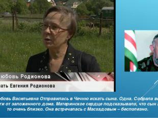 Любовь Васильевна Отправилась в Чечню искать сына. Одна. Собрала все деньги о