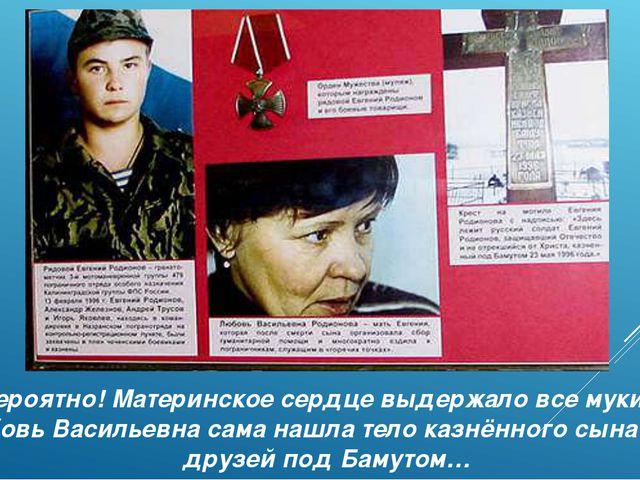 Невероятно! Материнское сердце выдержало все муки ада! Любовь Васильевна сам...