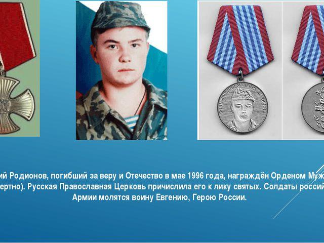Евгений Родионов, погибший за веру и Отечество в мае 1996 года, награждён Орд...