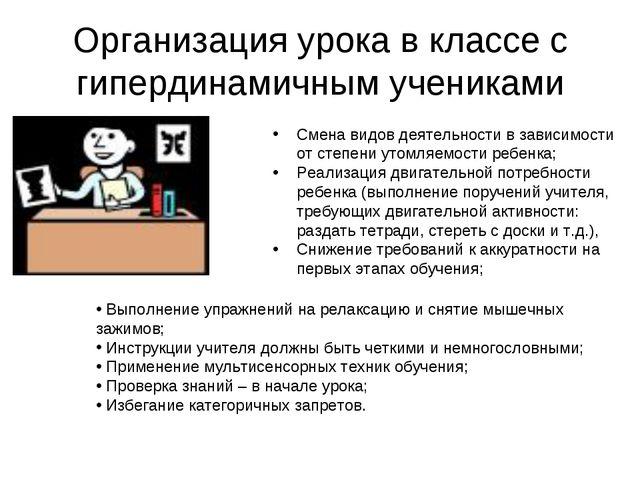 Организация урока в классе с гипердинамичным учениками Смена видов деятельнос...