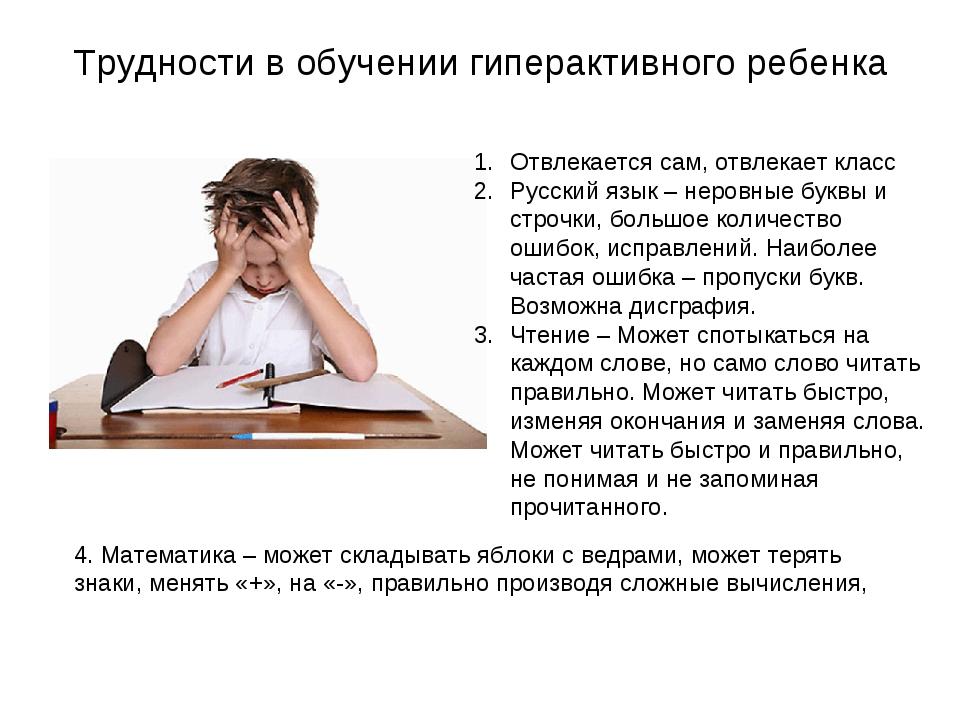 Трудности в обучении гиперактивного ребенка Отвлекается сам, отвлекает класс...