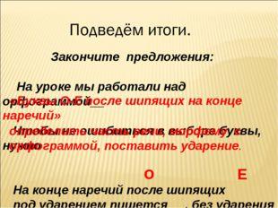 Закончите предложения: На уроке мы работали над орфограммой__ Чтобы не ошиби