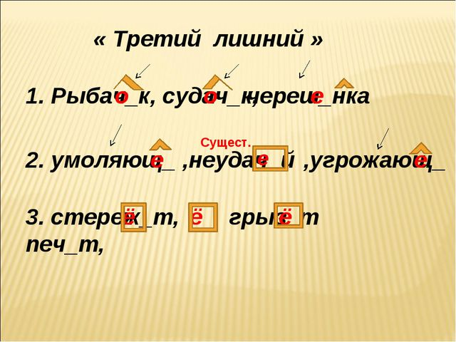 « Третий лишний » 1. Рыбач_к, судач_к, череш_нка о о е 2. умоляющ_ е ,неудач_...