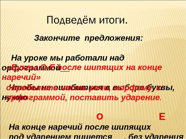 Закончите предложения: На уроке мы работали над орфограммой__ Чтобы не ошиби...